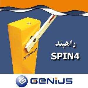 راهبند Spin4 جنیوس