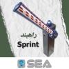 راهبند Sprint SEA