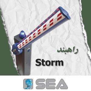 راهبند Storm SEA