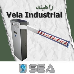 راهبند Vela Industrial SEA