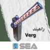راهبند Verg SEA