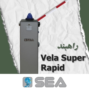 راهبند Vela Super Rapid SEA