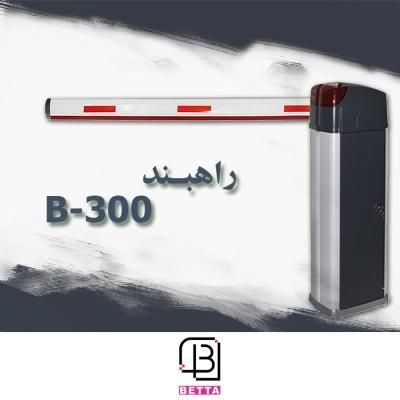 راهبند B300 بتا