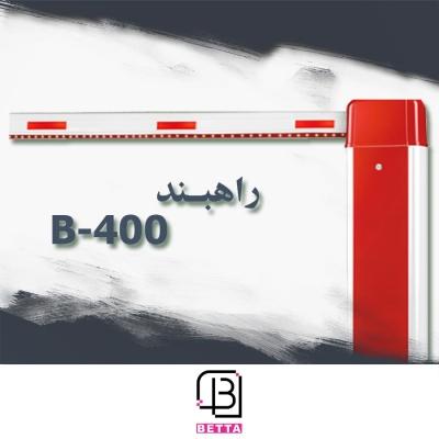 راهبند B400 بتا BETA