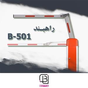 راهبند بتا B501 BETA