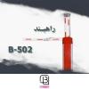 راهبند بتا B502 BETA