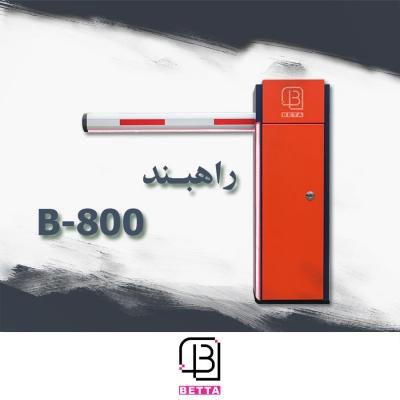 راهبند BETA B800