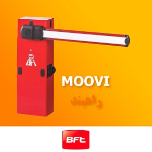 راهبند MOOVI بی اف تی BFT
