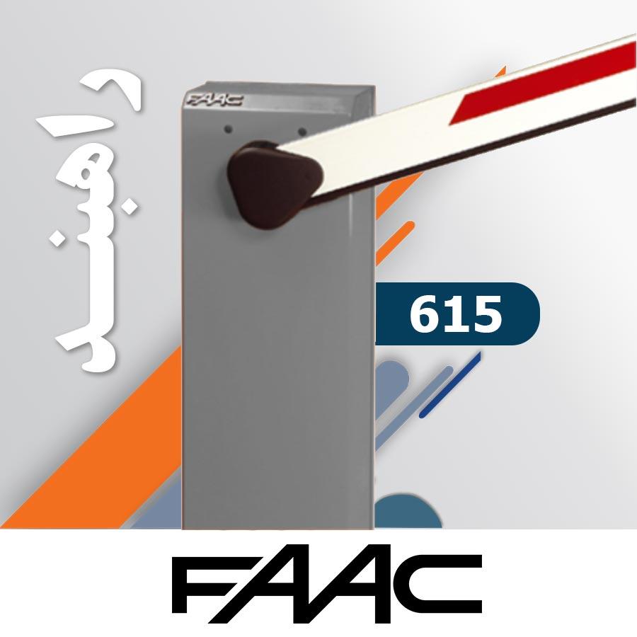 راهبند اتوماتیک 615 FAAC
